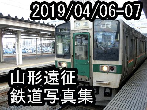 鉄道写真 山形駅